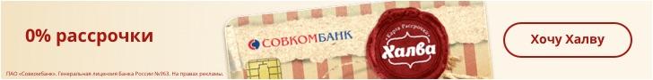 Кредитные карты в Сусумане - условия кредитных карт банков Сусумана, оформить кредитку от 0%, заявка онлайн